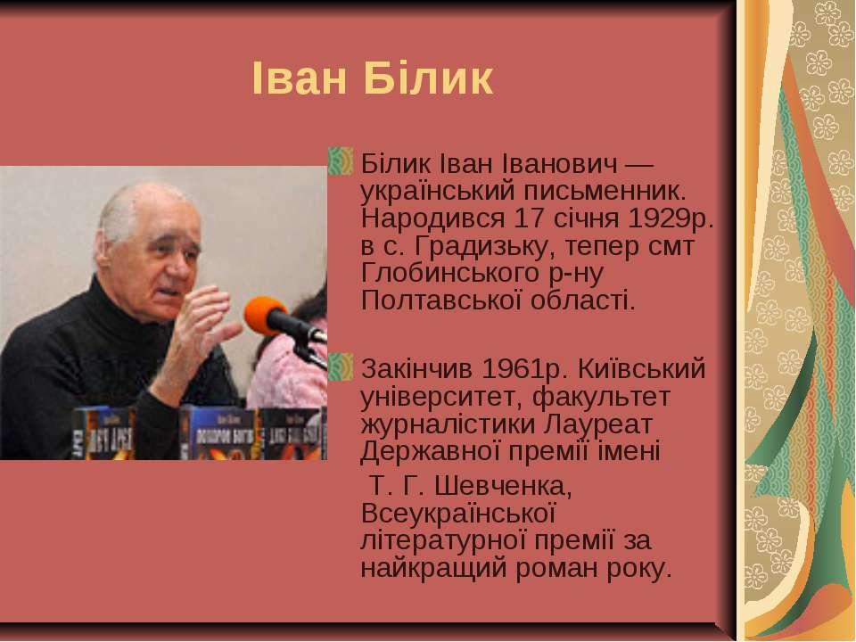Іван Білик Білик Іван Іванович — український письменник. Народився 17 січня 1...