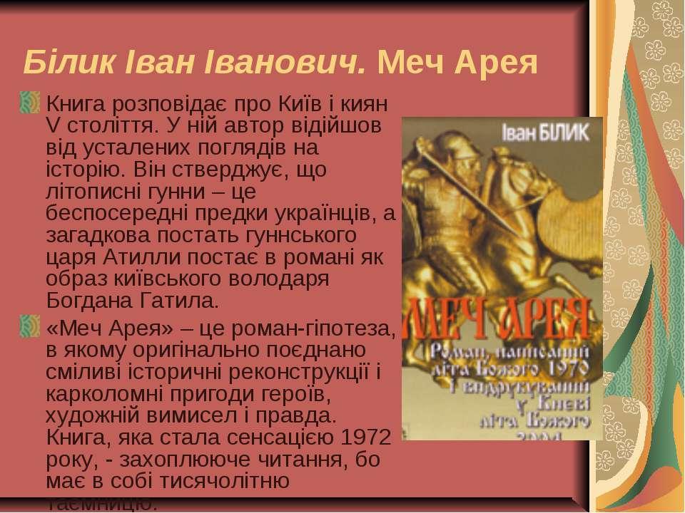 Білик Іван Іванович. Меч Аpея Книга розповідає про Київ і киян V століття. У ...
