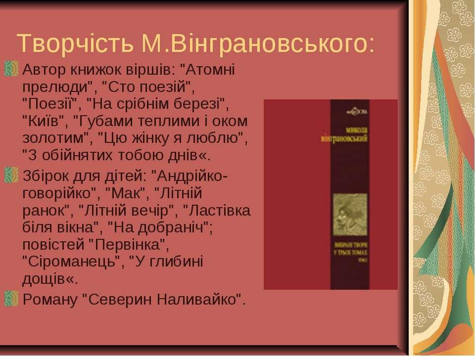 """Творчість М.Вінграновського: Автор книжок віршів: """"Атомні прелюди"""", """"Сто поез..."""