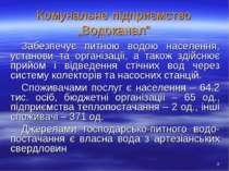 """Комунальне підприємство """"Водоканал"""" Забезпечує питною водою населення, устано..."""