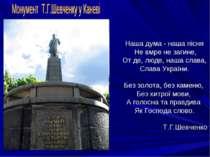 Наша дума - наша пісня Не вмре не загине, От де, люде, наша слава, Слава Укра...
