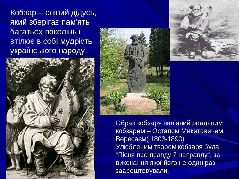 Кобзар – сліпий дідусь, який зберігає пам'ять багатьох поколінь і втілює в со...