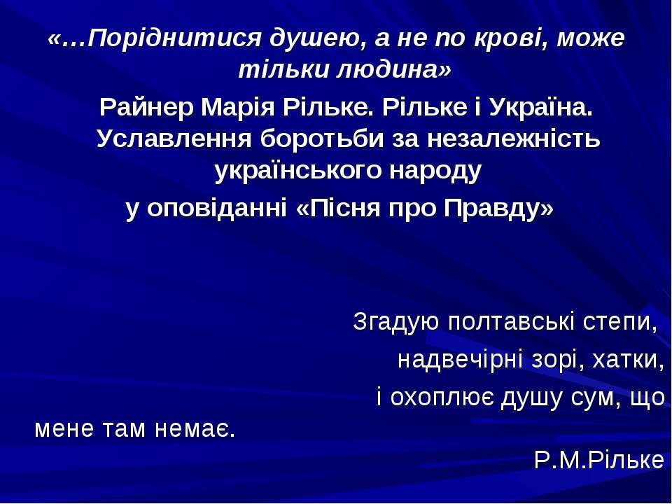 «…Поріднитися душею, а не по крові, може тільки людина» Райнер Марія Рільке. ...