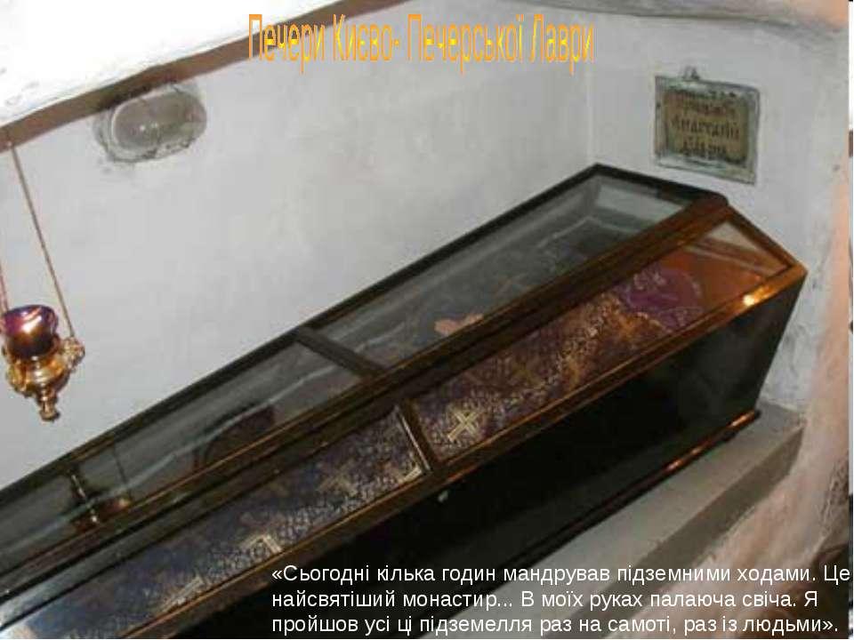 «Сьогодні кілька годин мандрував підземними ходами. Це найсвятіший монастир.....