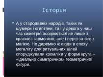 Історія А у стародавніх народів, таких як шумери і єгиптяни, та і у декого у ...