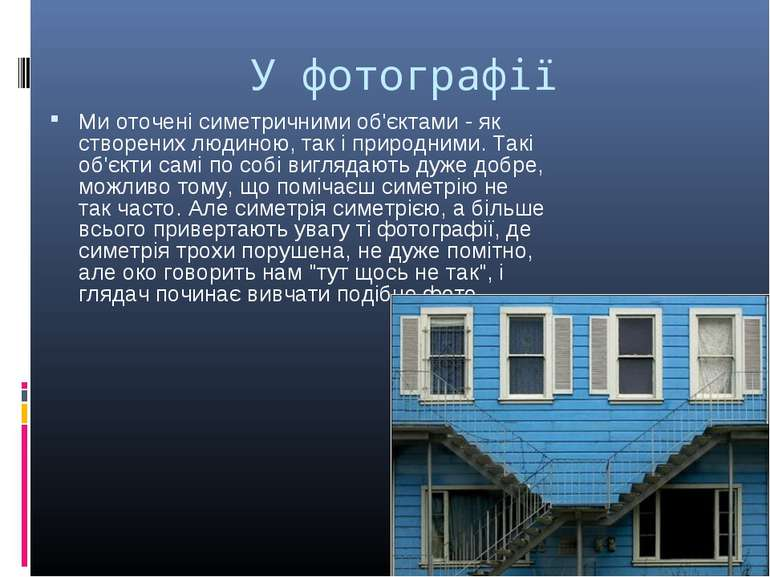 У фотографії Ми оточені симетричними об'єктами - як створених людиною, так і ...