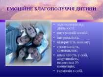 ЕМОЦІЙНЕ БЛАГОПОЛУЧЧЯ ДИТИНИ задоволення від діяльності; внутрішній спокій; в...