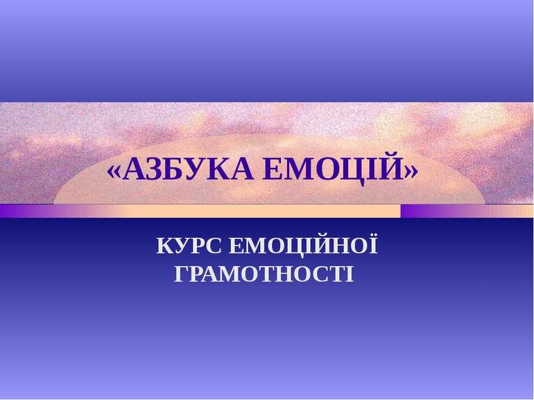 «АЗБУКА ЕМОЦІЙ» КУРС ЕМОЦІЙНОЇ ГРАМОТНОСТІ