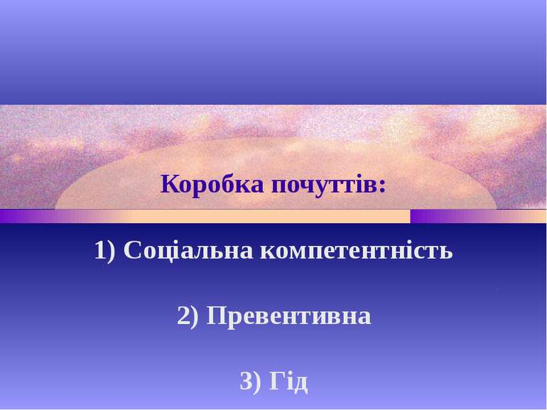 Коробка почуттів: 1) Соціальна компетентність 2) Превентивна 3) Гід