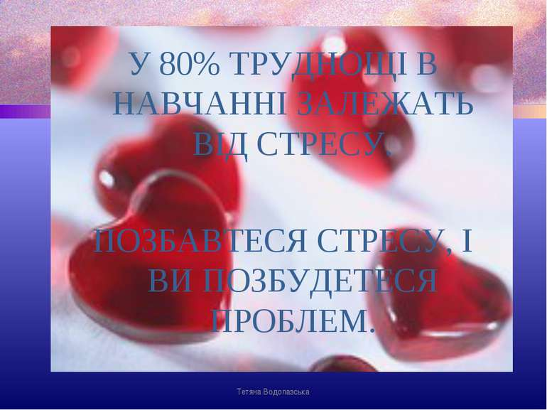 Тетяна Водолазська У 80% ТРУДНОЩІ В НАВЧАННІ ЗАЛЕЖАТЬ ВІД СТРЕСУ. ПОЗБАВТЕСЯ ...