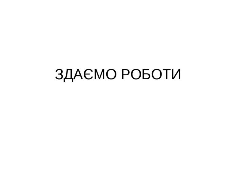ЗДАЄМО РОБОТИ