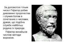 За допомогою тільки чисел Піфагор робив дивовижні пророчества і служив Богам ...