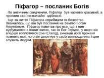 Піфагор – посланик Богів По античним свидченям, Піфагор був казково красивий,...