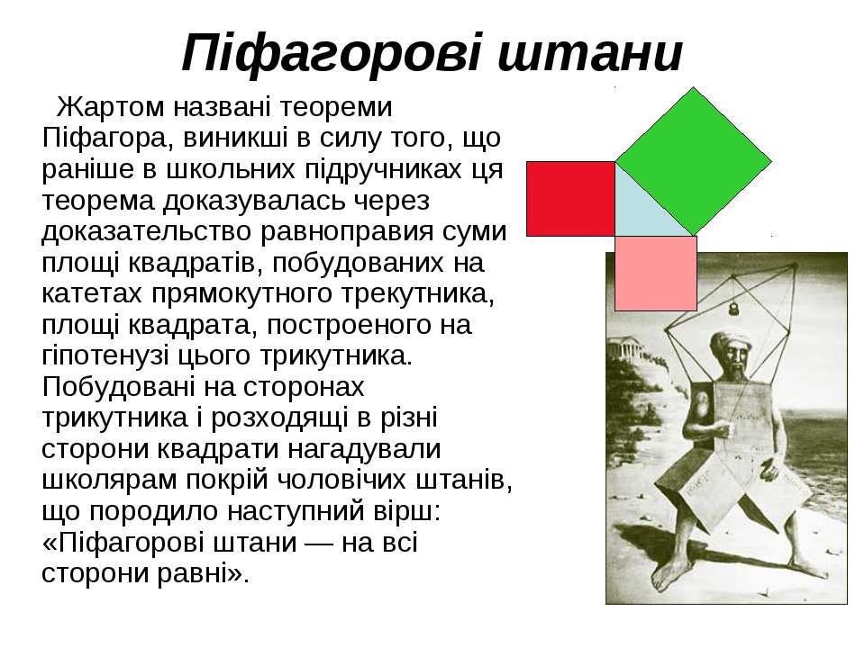 Піфагорові штани Жартом названі теореми Піфагора, виникші в силу того, що ран...