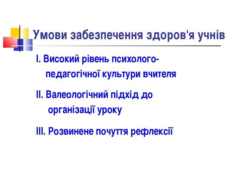 Умови забезпечення здоров'я учнів І. Високий рівень психолого- педагогічної к...
