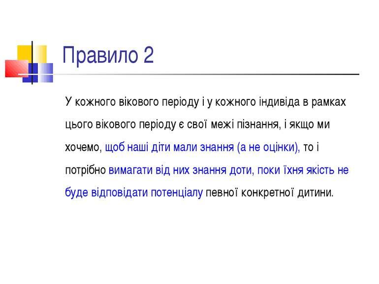 Правило 2 У кожного вікового періоду і у кожного індивіда в рамках цього віко...