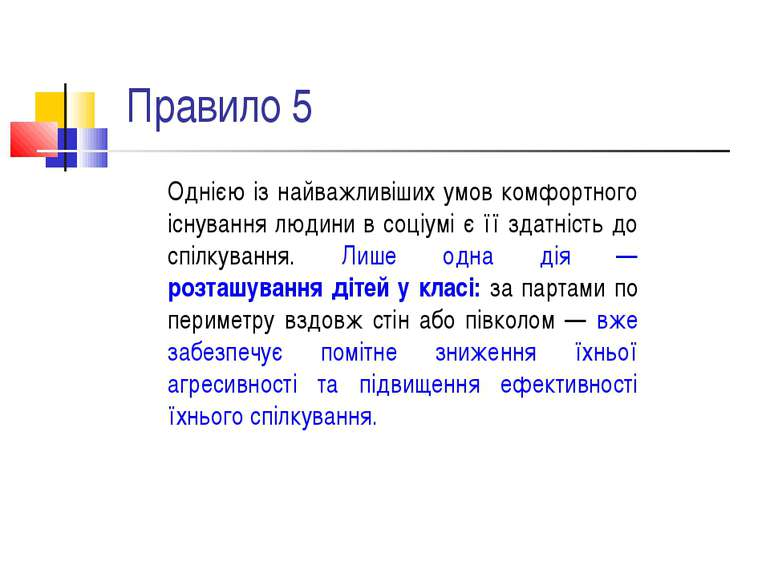 Правило 5 Однією із найважливіших умов комфортного існування людини в соціумі...