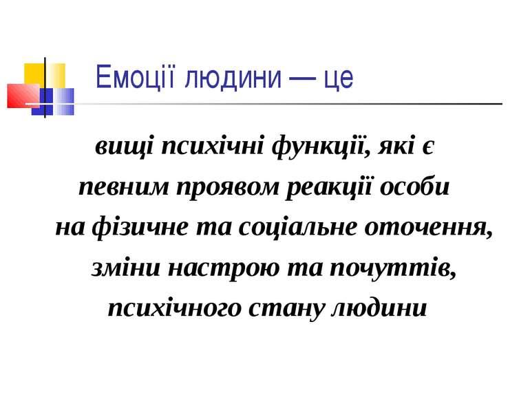 Емоції людини — це вищі психічні функції, які є певним проявом реакції особи ...