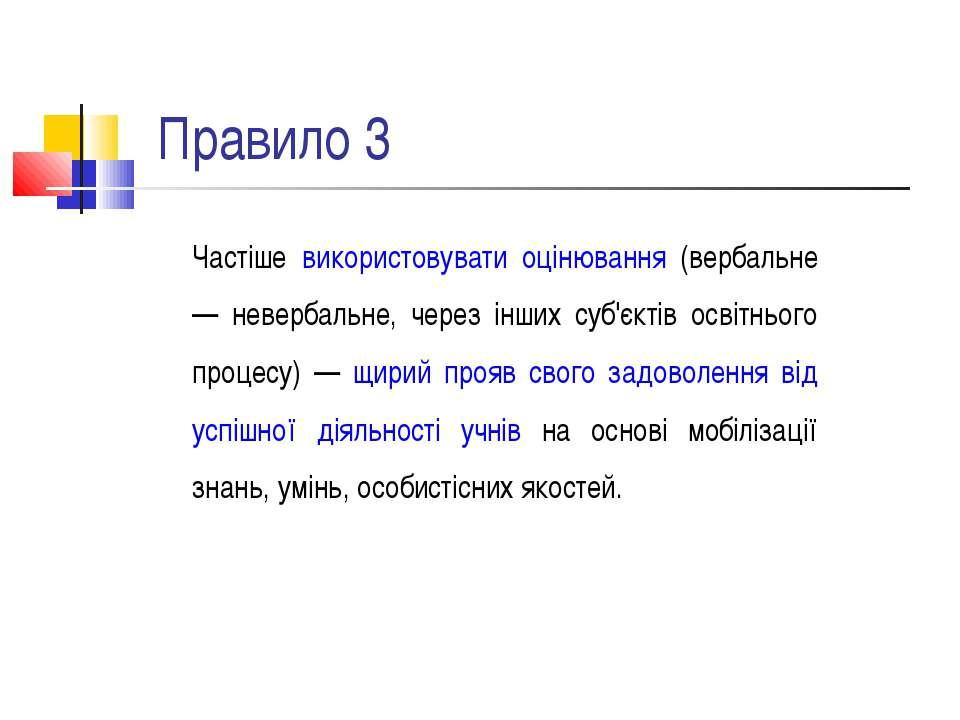 Правило 3 Частіше використовувати оцінювання (вербальне — невербальне, через ...