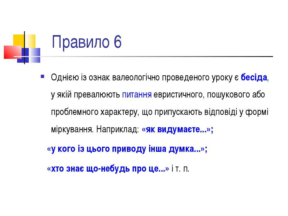 Правило 6 Однією із ознак валеологічно проведеного уроку є бесіда, у якій пре...
