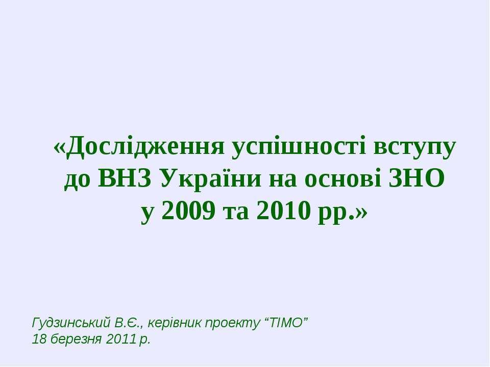 «Дослідження успішності вступу до ВНЗ України на основі ЗНО у 2009 та 2010 рр...