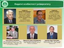 Видатні особистості університету Ушкаренко Віктор Олександрович доктор с.-г. ...