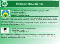 Університетські центри Мета - сприяння сталому розвитку сільських територій, ...
