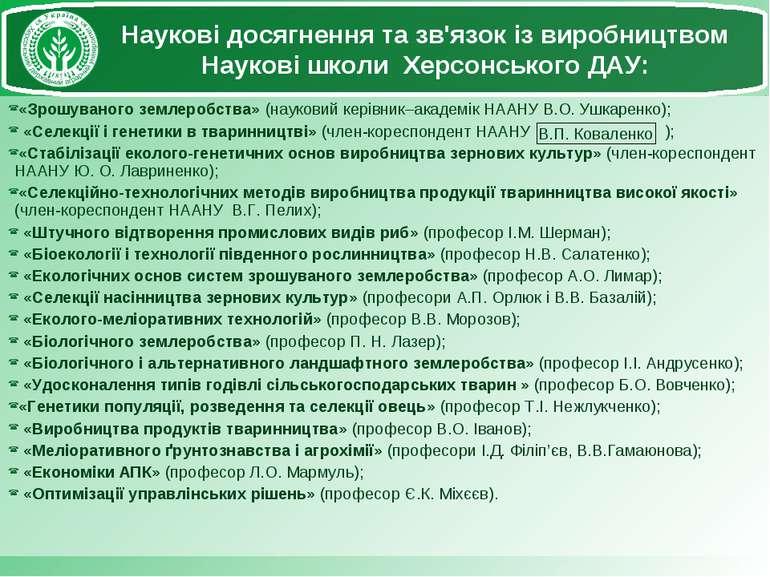 «Зрошуваного землеробства» (науковий керівник–академік НААНУ В.О. Ушкаренко);...
