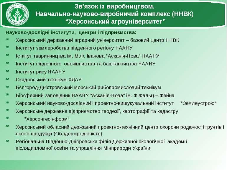 Науково-дослідні інститути, центри і підприємства: Херсонський державний агра...