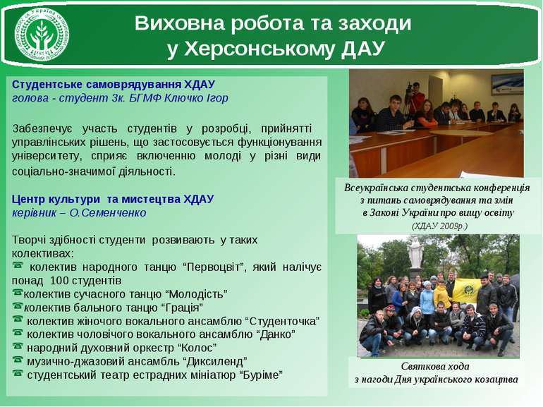 Студентське самоврядування ХДАУ голова - студент 3к. БГМФ Ключко Ігор Забезпе...