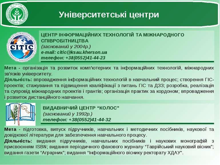 Університетські центри Мета - організація та розвиток комп'ютерних та інформа...