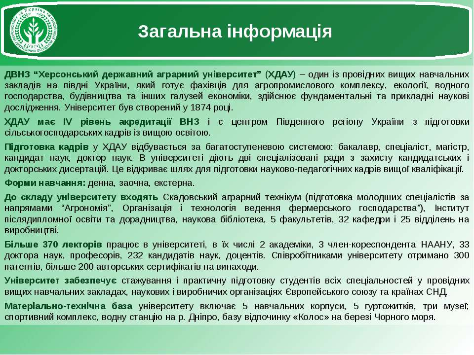 """ДВНЗ """"Херсонський державний аграрний університет"""" (ХДАУ) – один із провідних ..."""