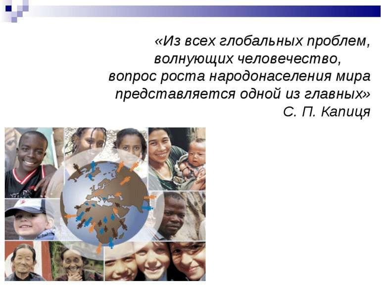 «Из всех глобальных проблем, волнующих человечество, вопрос роста народонасел...
