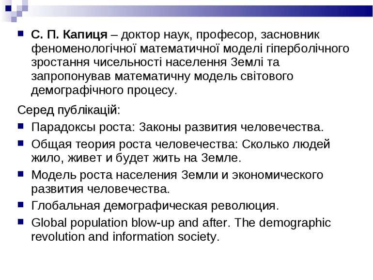 С. П. Капиця – доктор наук, професор, засновник феноменологічної математичної...