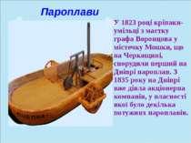 Пароплави У 1823 році кріпаки-умільці з маєтку графа Воронцова у містечку Мош...