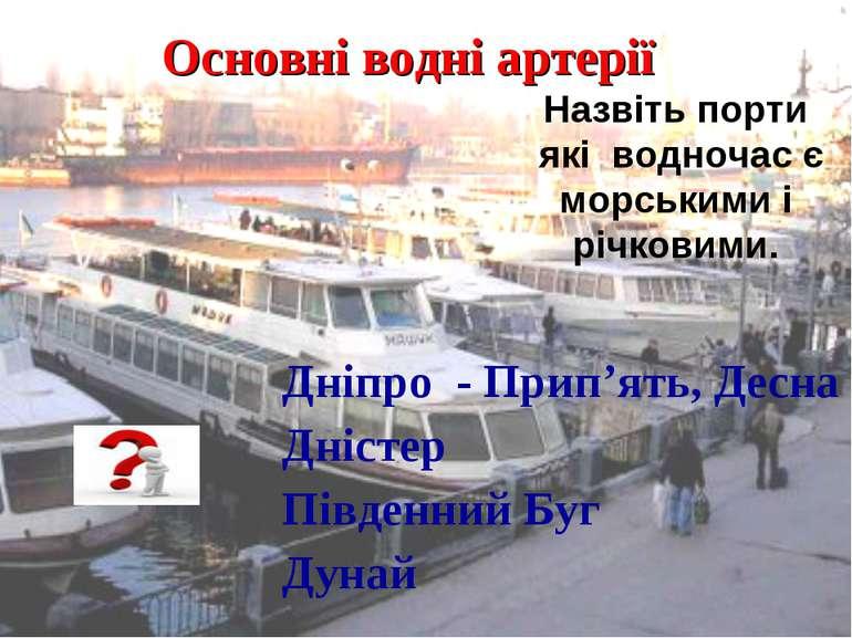 Основні водні артерії Дніпро - Прип'ять, Десна Дністер Південний Буг Дунай На...