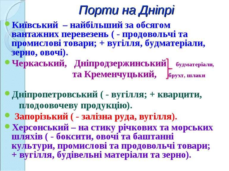 Порти на Дніпрі Київський – найбільший за обсягом вантажних перевезень ( - пр...