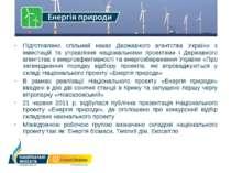 Підготовлено спільний наказ Державного агентства України з інвестицій та упра...