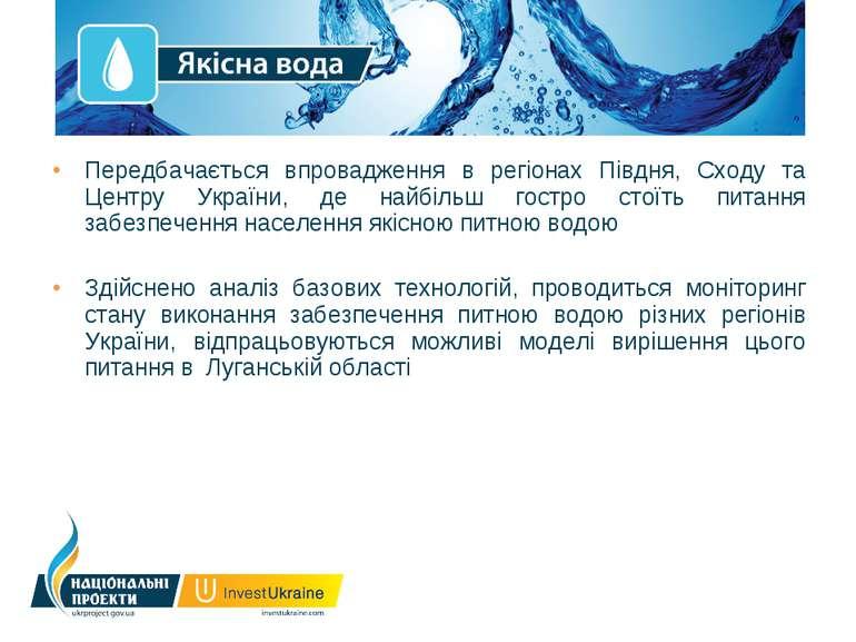 Передбачається впровадження в регіонах Півдня, Сходу та Центру України, де на...