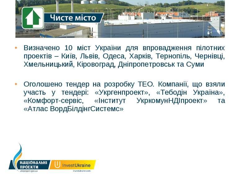 Визначено 10 міст України для впровадження пілотних проектів – Київ, Львів, О...