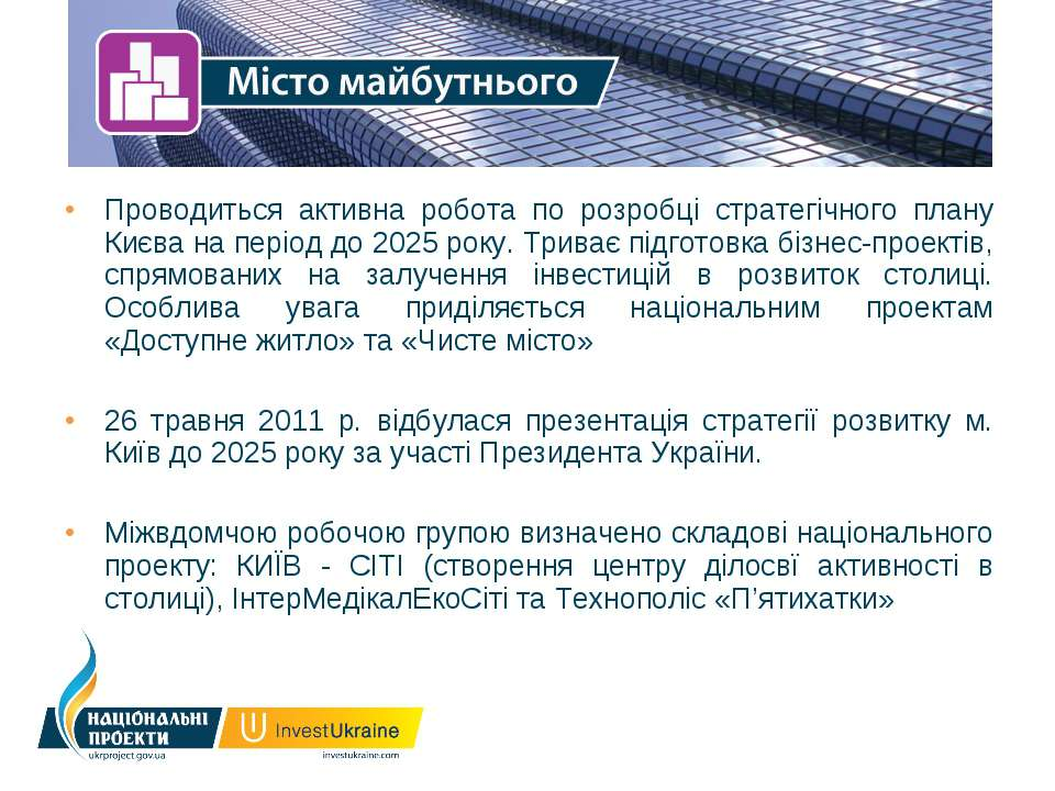 Проводиться активна робота по розробці стратегічного плану Києва на період до...