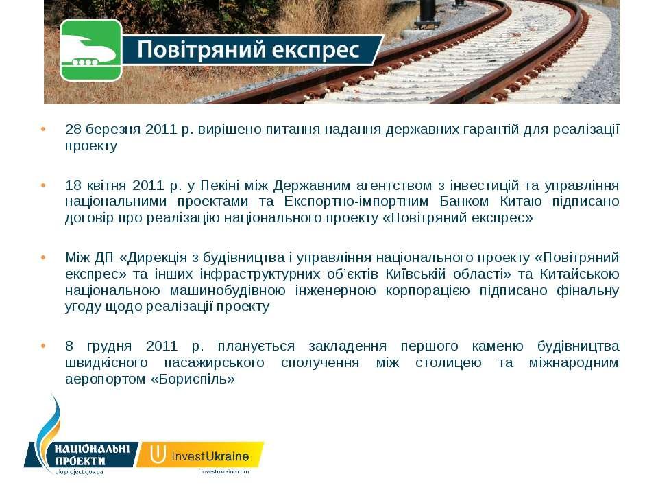 28 березня 2011 р. вирішено питання надання державних гарантій для реалізації...