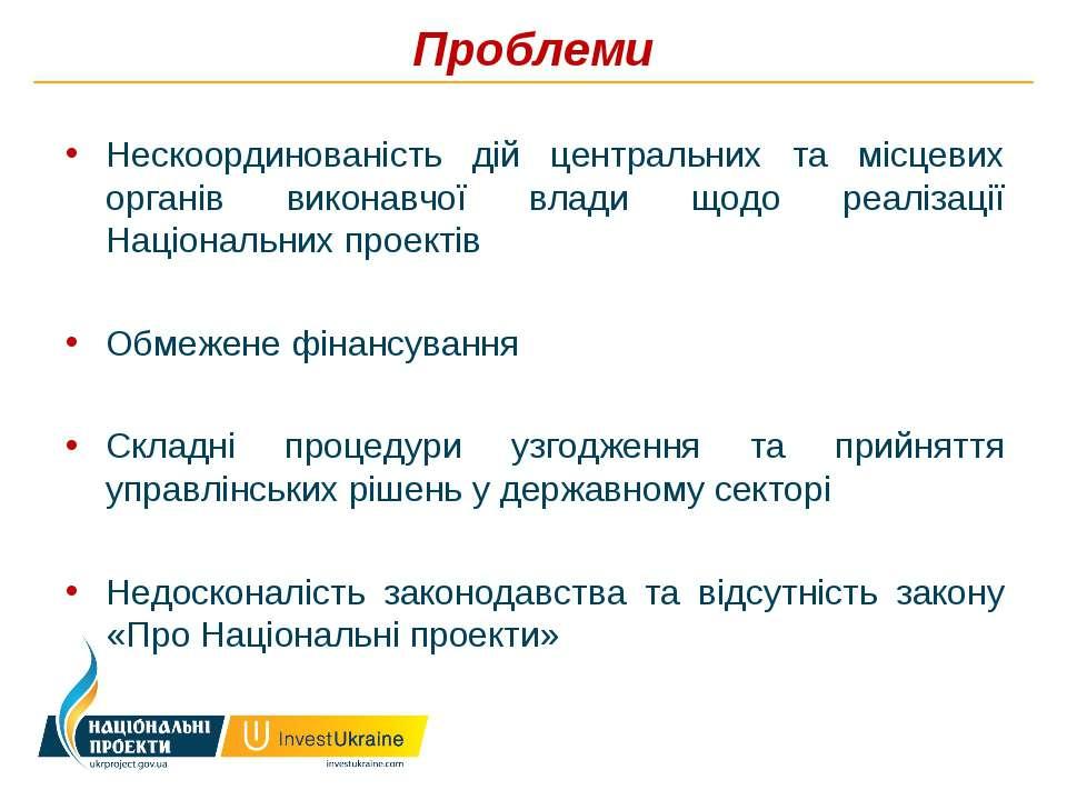 Проблеми Нескоординованість дій центральних та місцевих органів виконавчої вл...