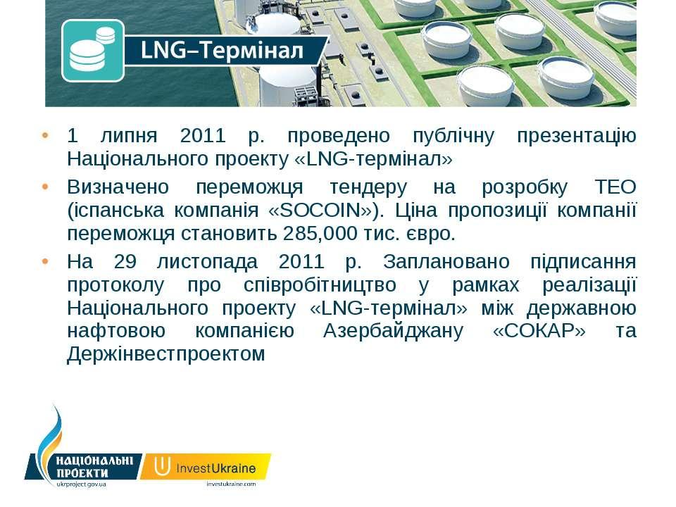 1 липня 2011 р. проведено публічну презентацію Національного проекту «LNG-тер...