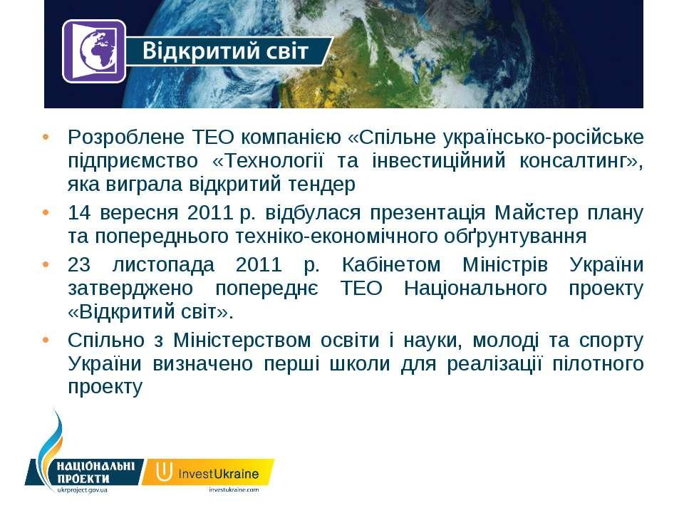 Розроблене ТЕО компанією «Спільне українсько-російське підприємство «Технолог...