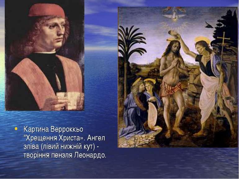 """Картина Верроккьо """"Хрещення Христа». Ангел зліва (лівий нижній кут) - творінн..."""