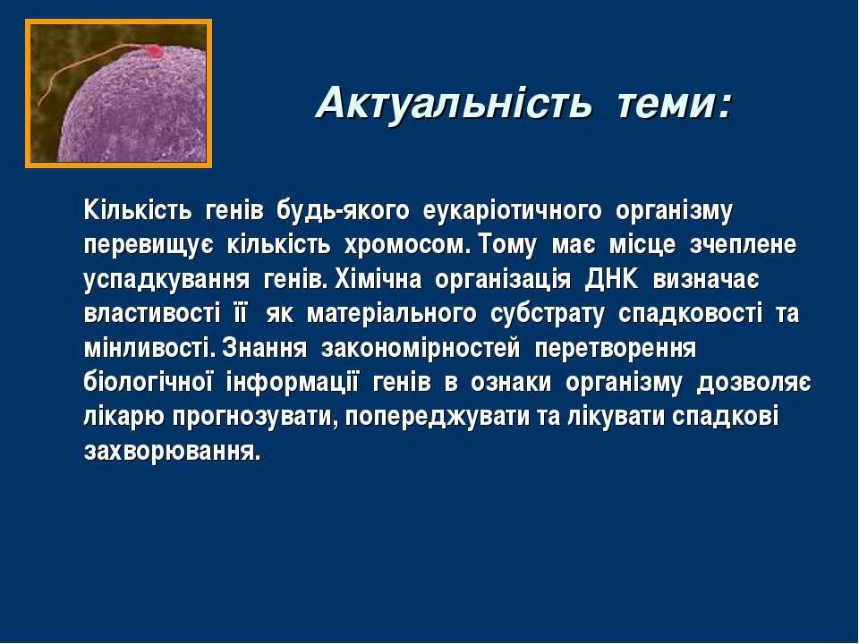 Актуальність теми: Кількість генів будь-якого еукаріотичного організму переви...