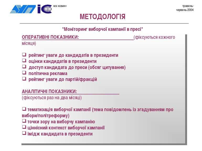 """МЕТОДОЛОГІЯ """"Моніторинг виборчої кампанії в пресі"""" ОПЕРАТИВНІ ПОКАЗНИКИ: (фік..."""