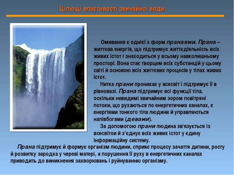 Омивання є однієї з форм пранаями. Прана – життєва енергія, що підтримує житт...