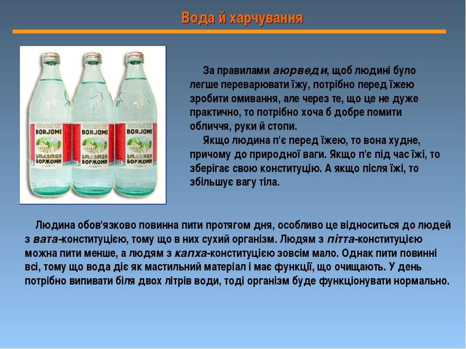 Вода й харчування За правилами аюрведи, щоб людині було легше переварювати ї...